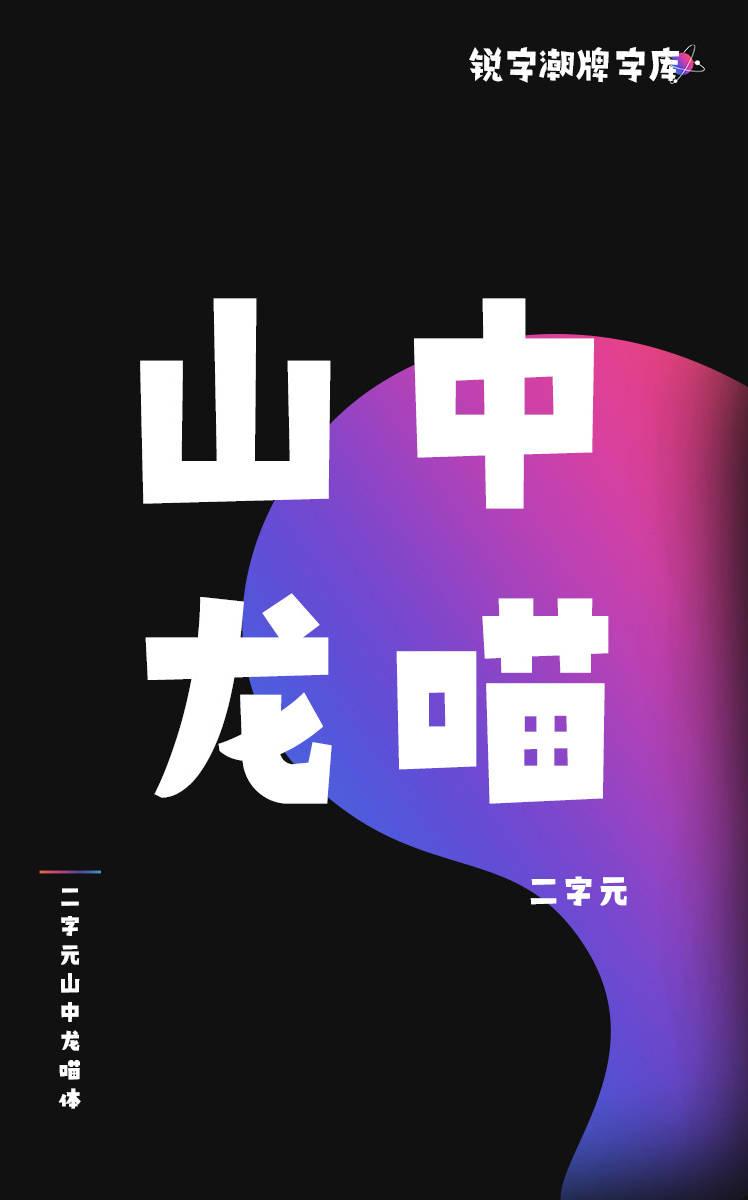 二字元山中龙喵体字样展示