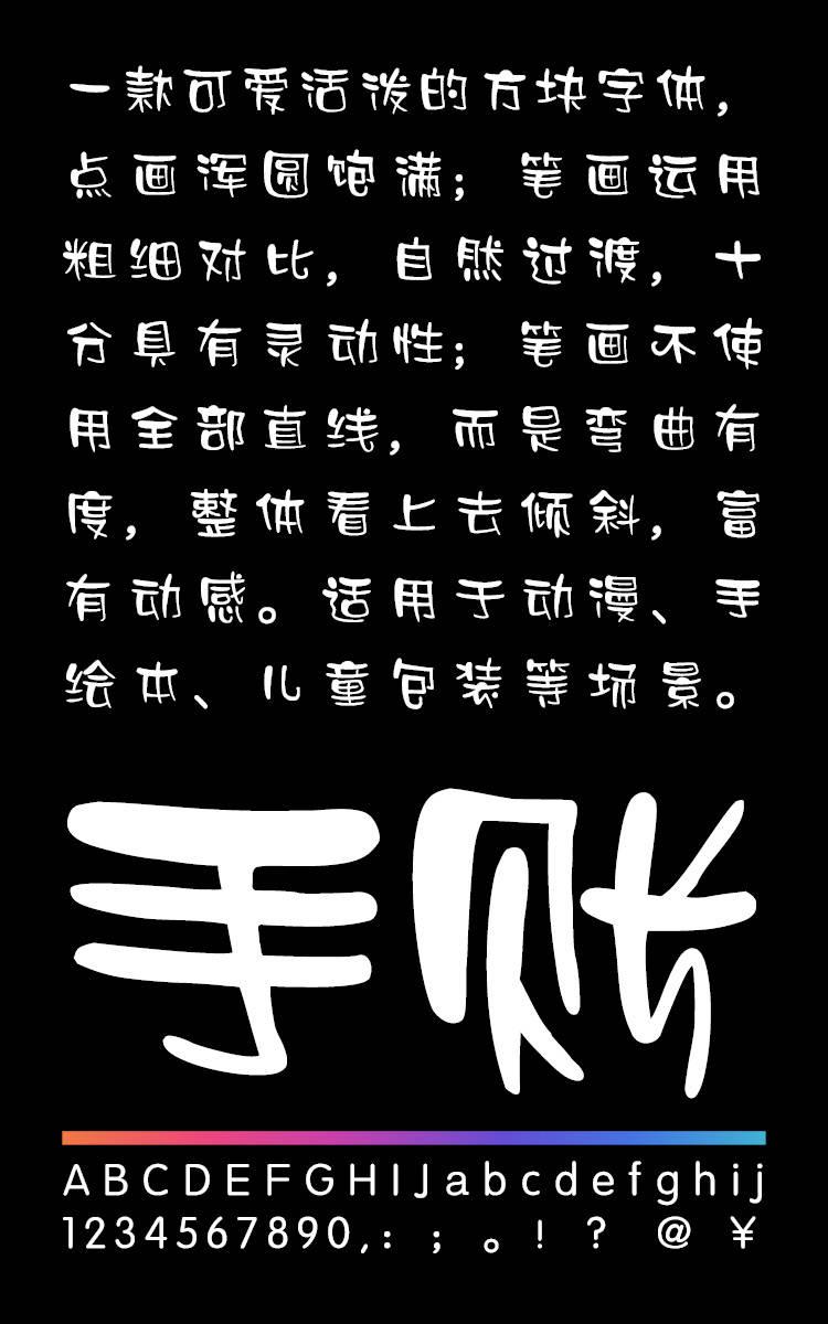 二字元时光手账简繁字样展示