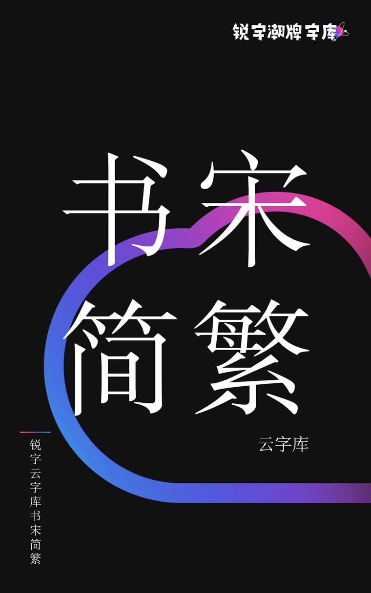 锐字云字库书宋简繁字样展示