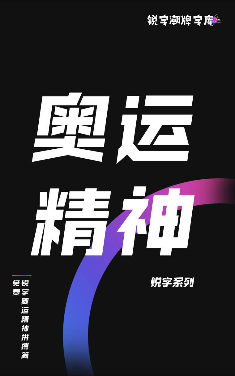锐字奥运精神拼搏简免费字样展示