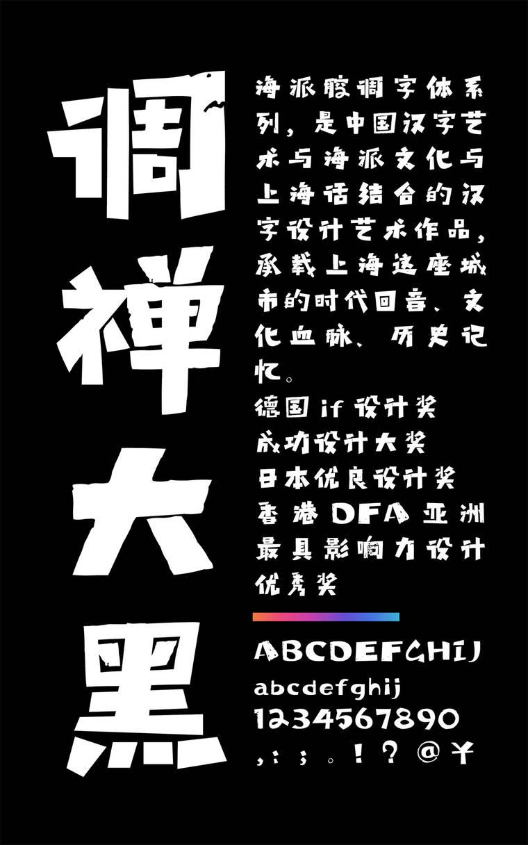 海派腔调禅大黑简2.0字样展示