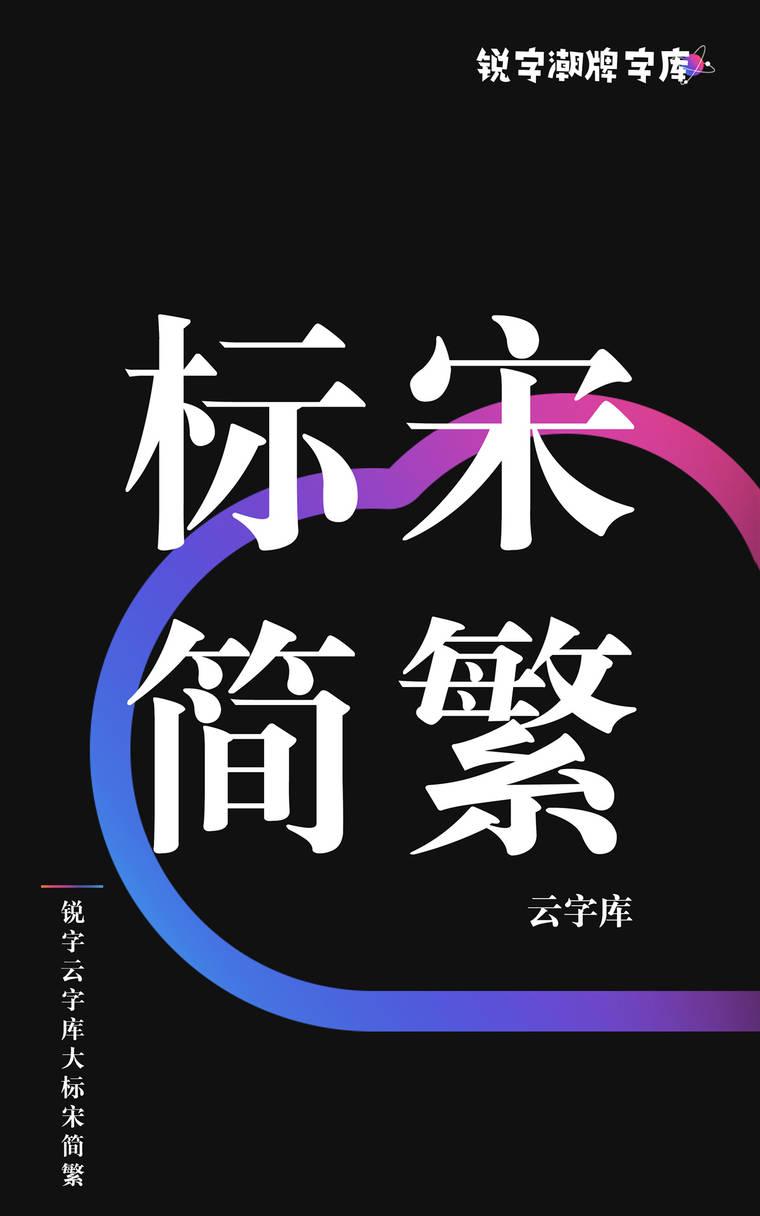 锐字云字库大标宋简繁字样展示