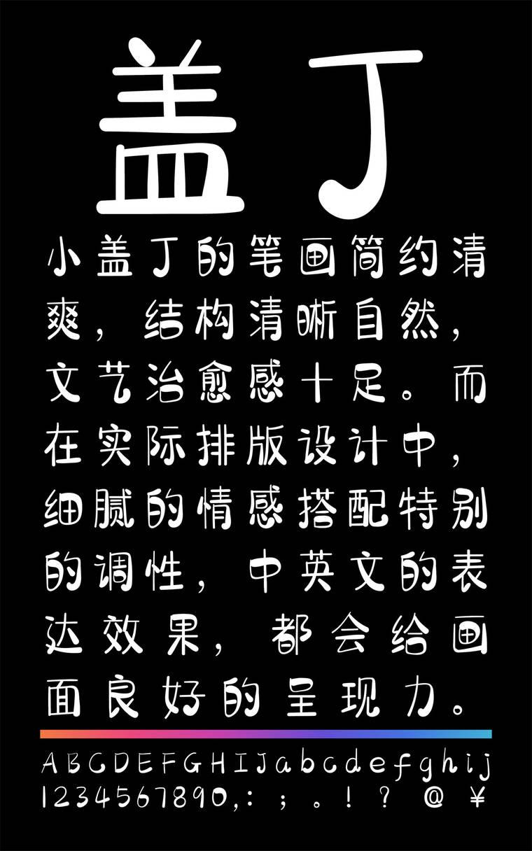 二字元小盖丁简字样展示
