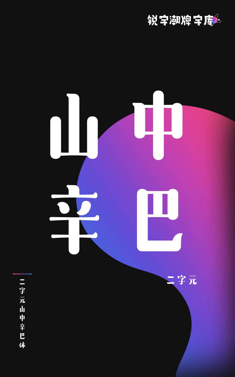二字元山中辛巴体字样展示