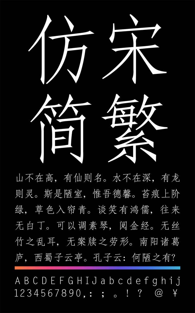 锐字云字库仿宋简繁字样展示
