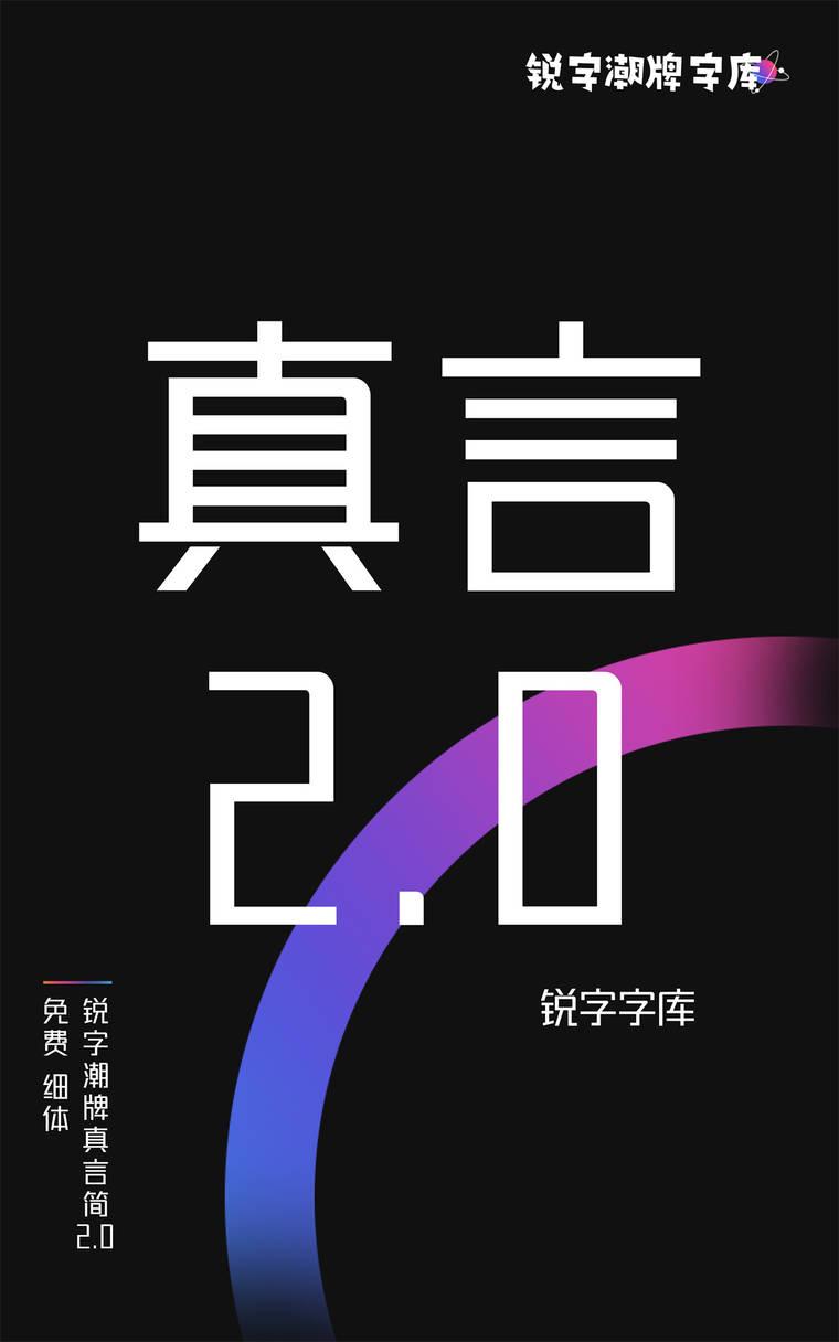 锐字潮牌真言简2.0免费 细体字样展示