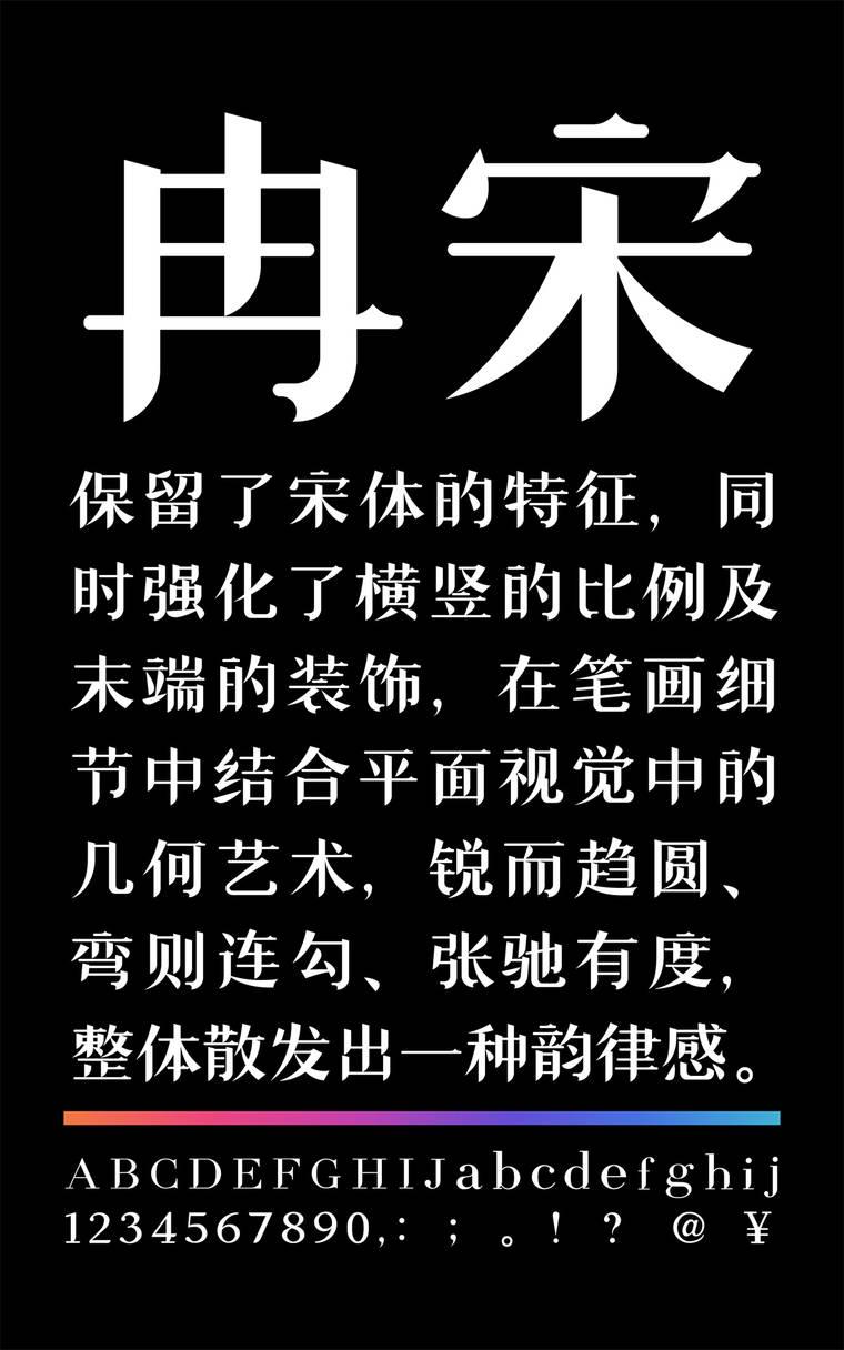 潮字社国风冉宋简字样展示