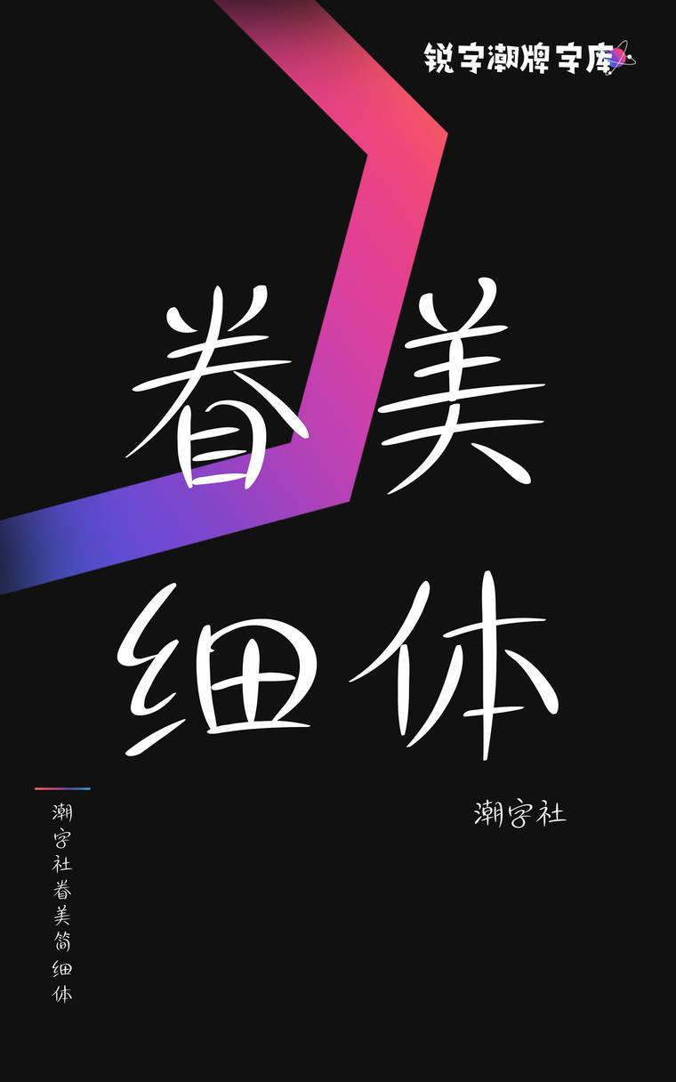 潮字社眷美简 细体字样展示