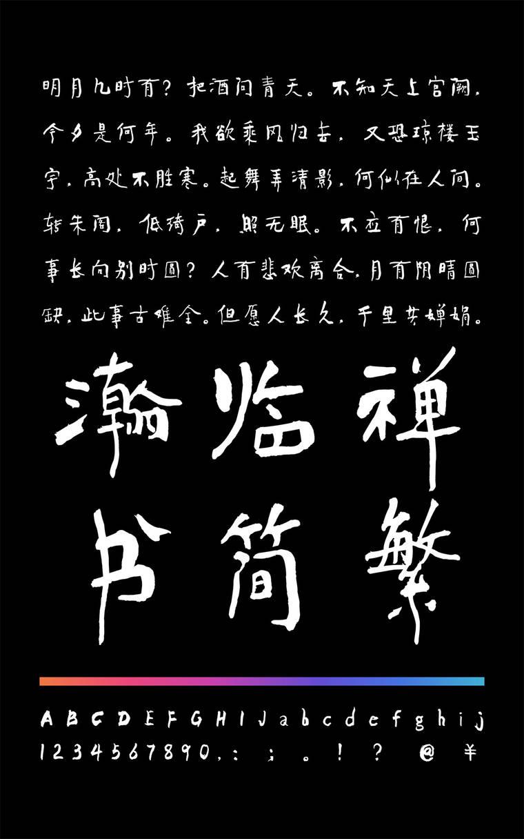 龙书瀚临禅书简繁字样展示