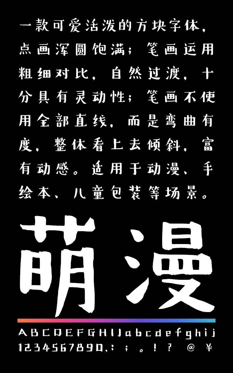二字元萌漫简字样展示