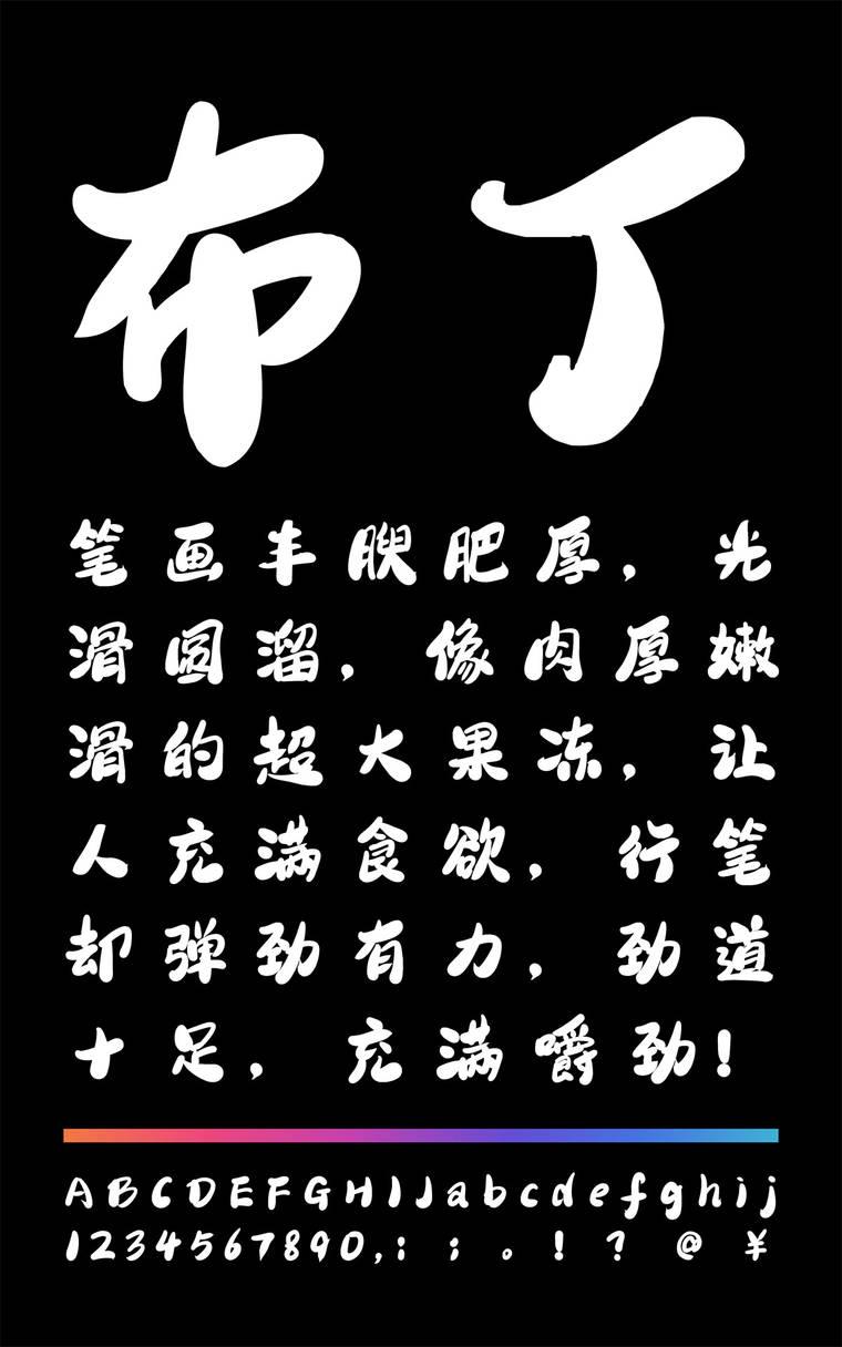 二字元布丁简繁字样展示