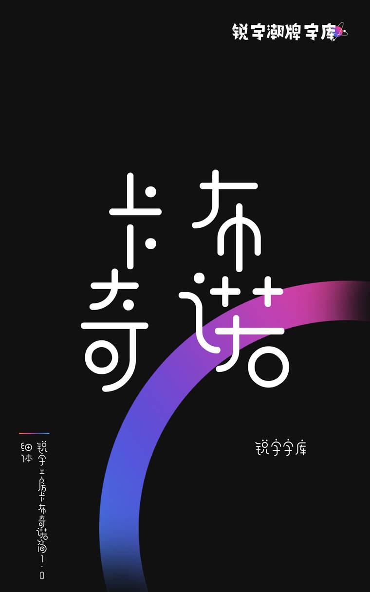 锐字工房卡布奇诺简1.0 细体字样展示