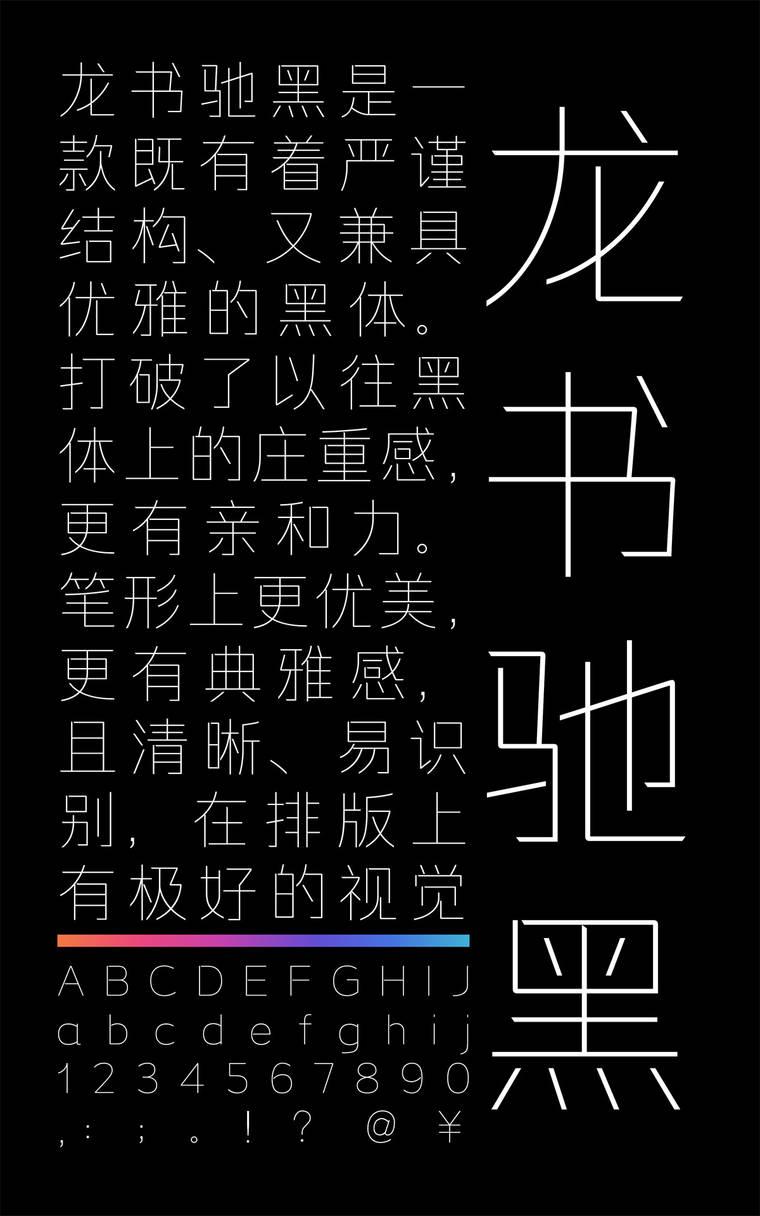 锐字龙书驰黑简 纤细字样展示