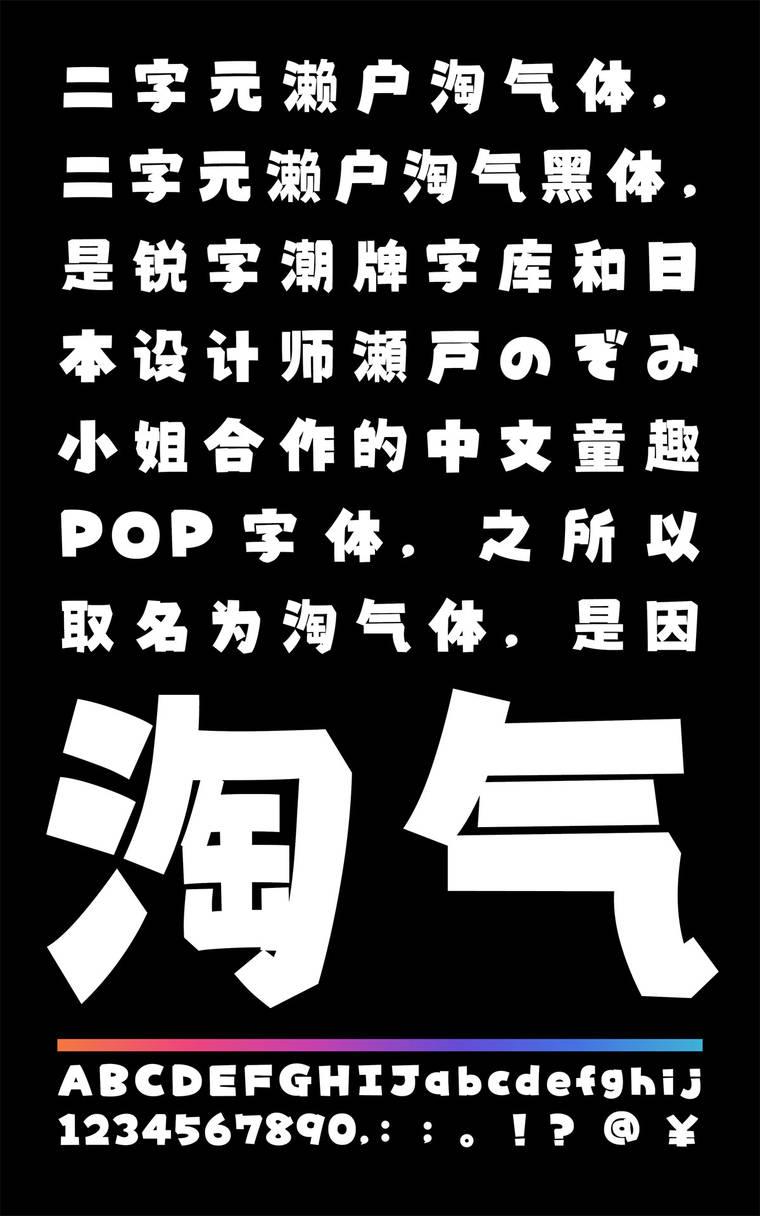 二字元濑户淘气黑体字样展示