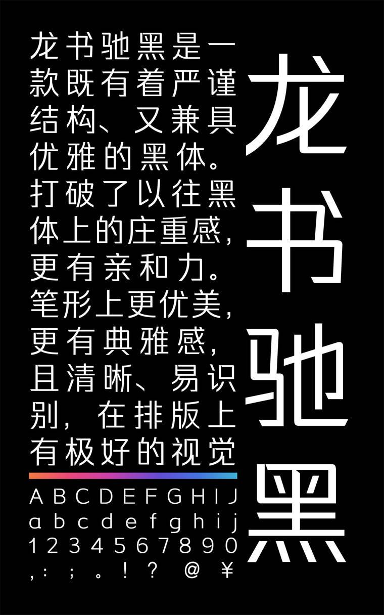 锐字龙书驰黑简 常规字样展示