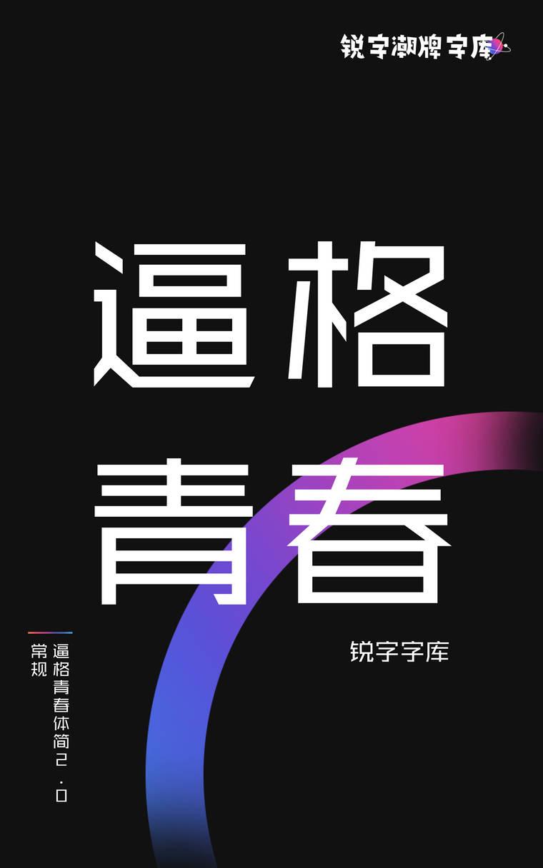 锐字逼格青春体简2.0 常规字样展示