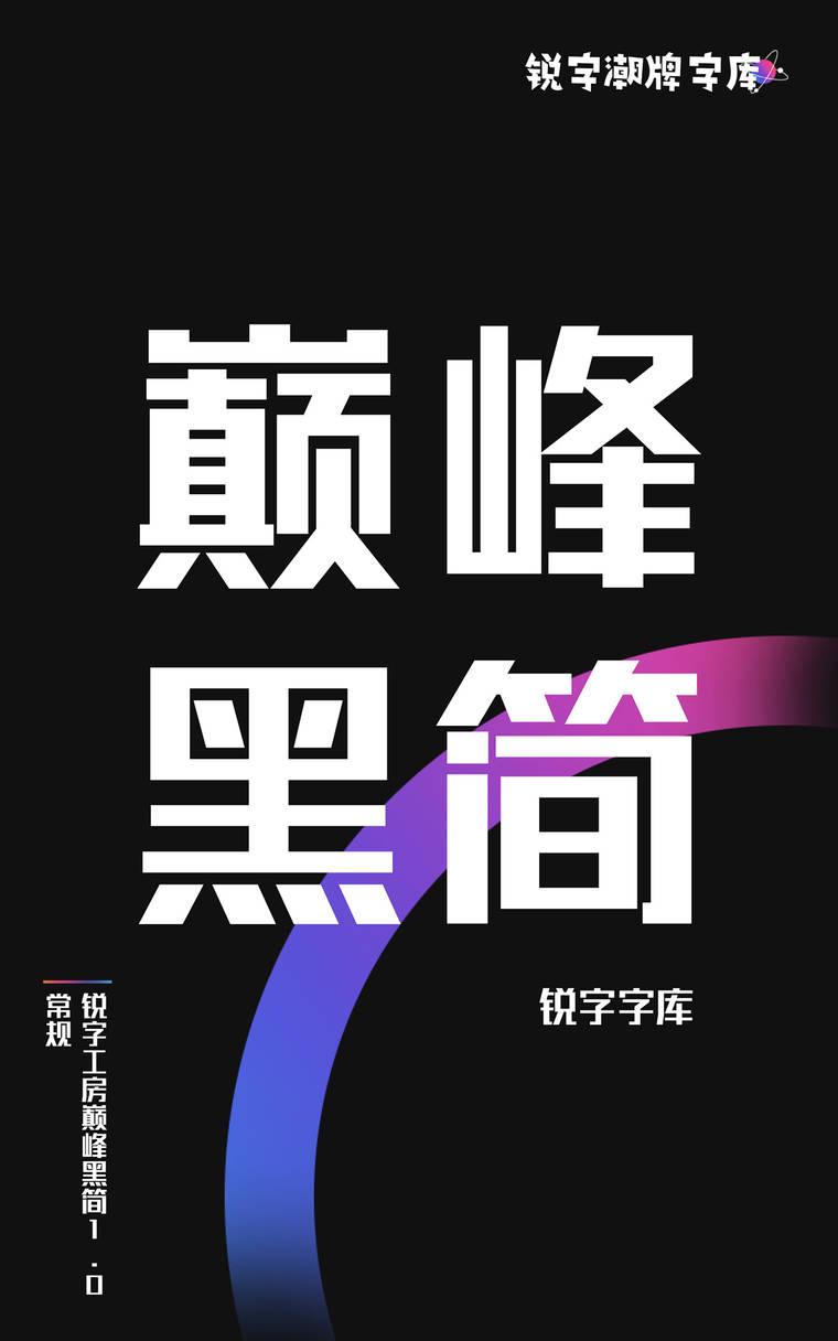 锐字工房巅峰黑简1.0 常规字样展示
