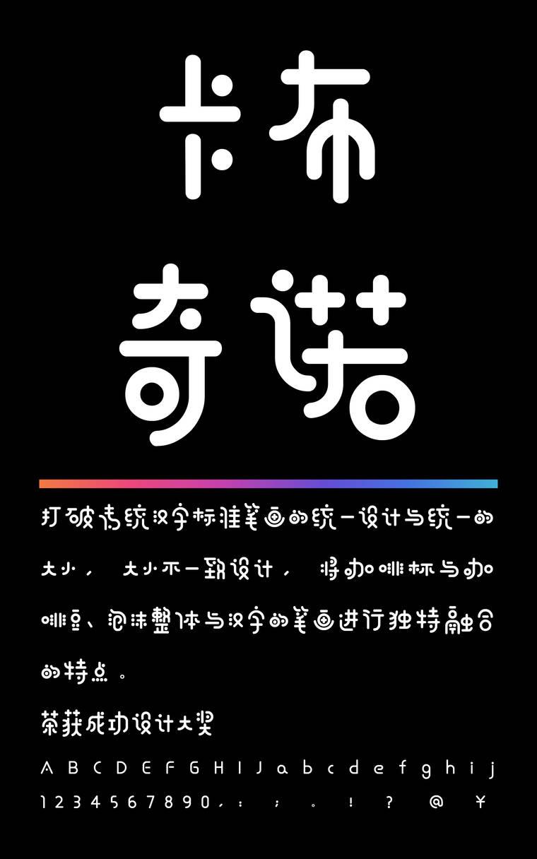 锐字工房卡布奇诺简1.0 常规字样展示