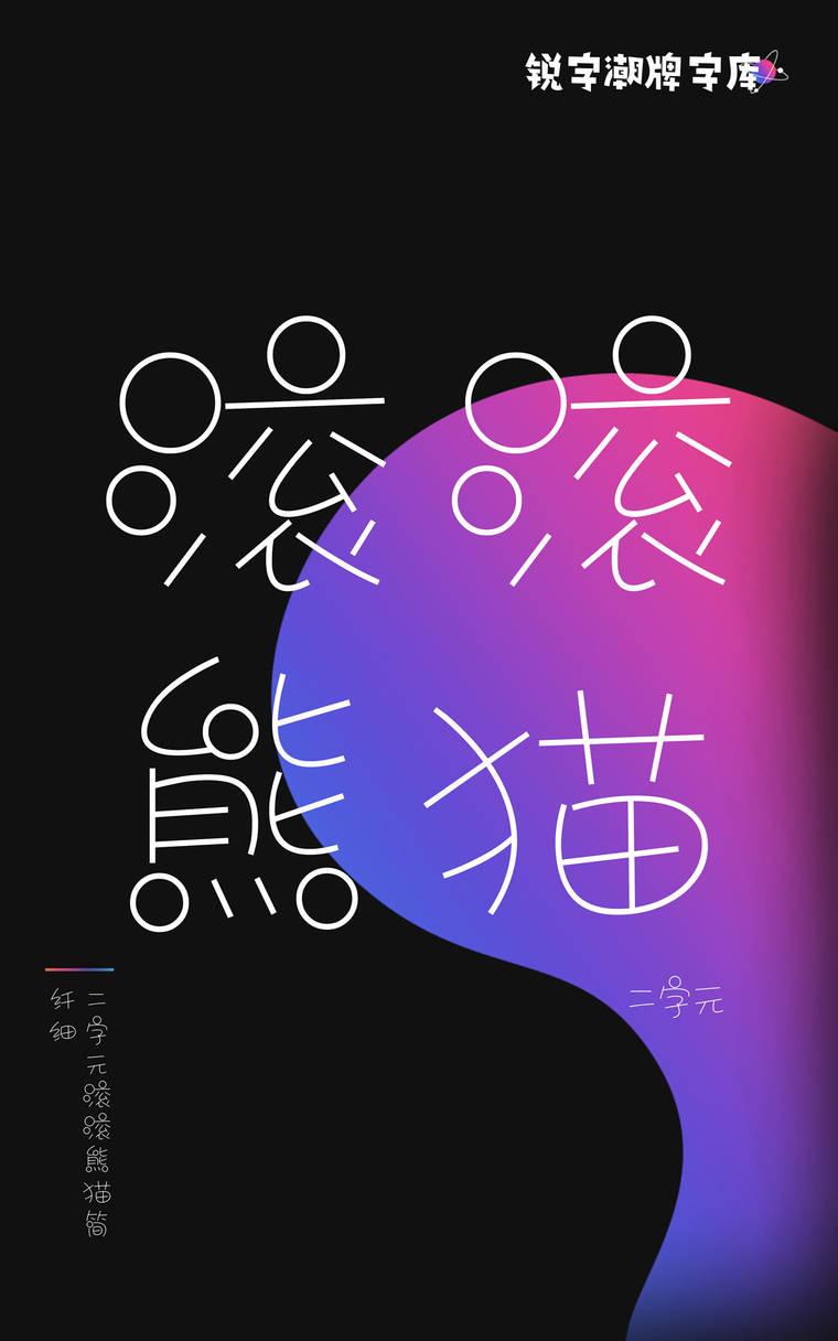 二字元滚滚熊猫简 纤细字样展示