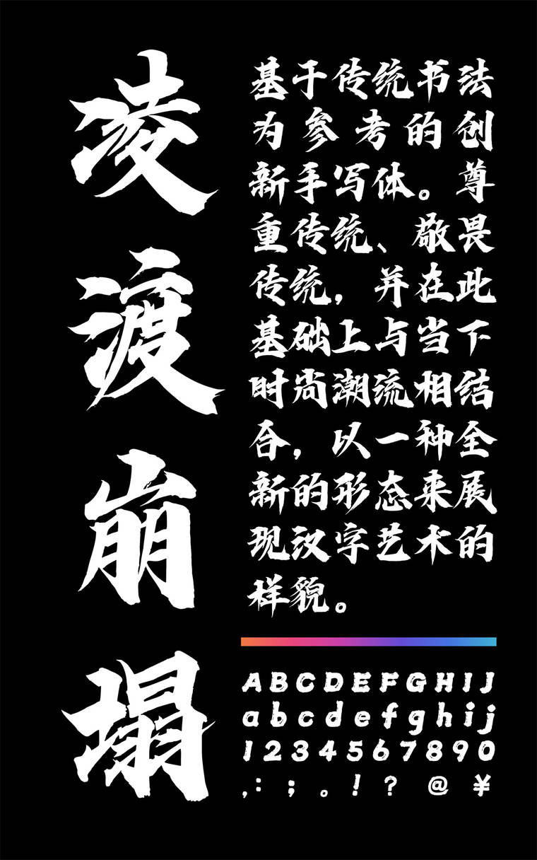 潮字社凌渡崩塌简繁字样展示