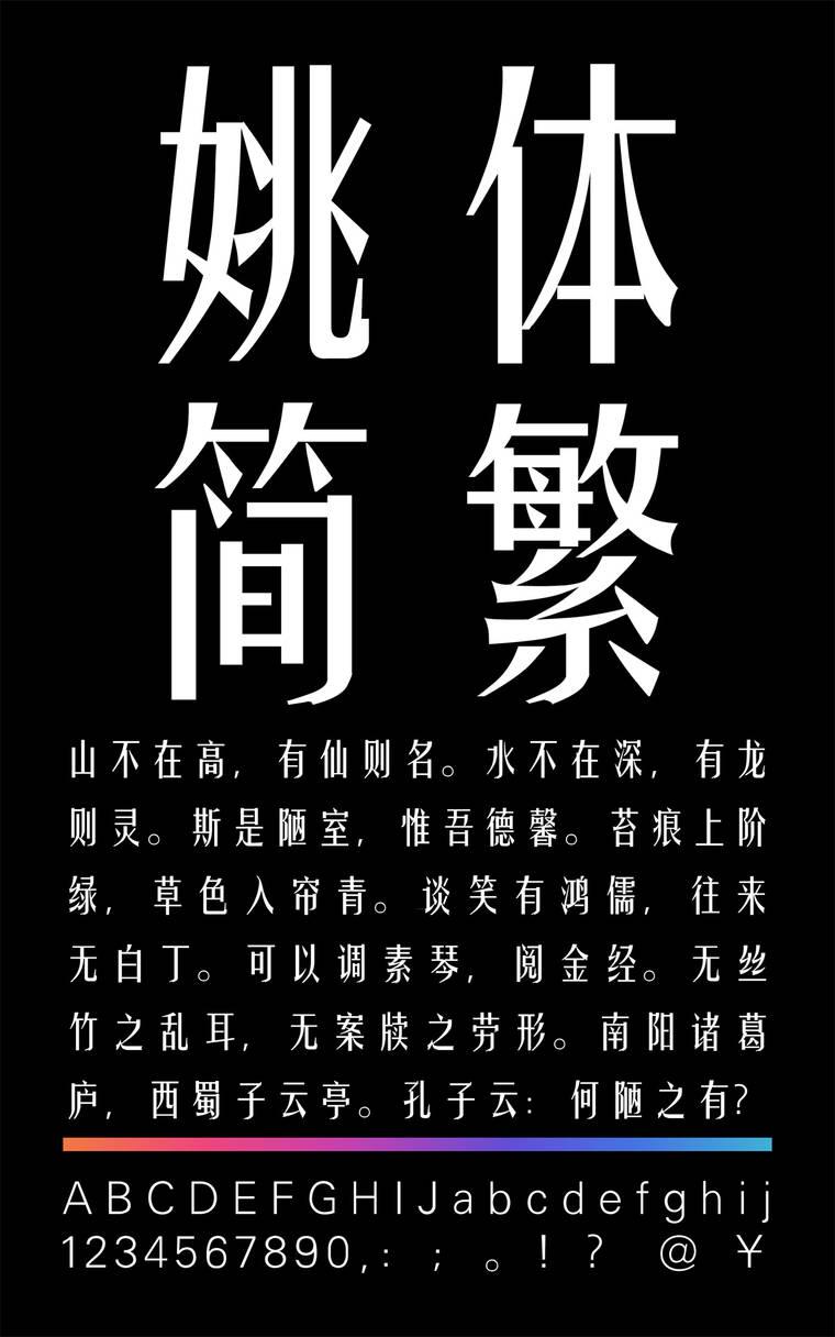 锐字云字库姚体简繁字样展示