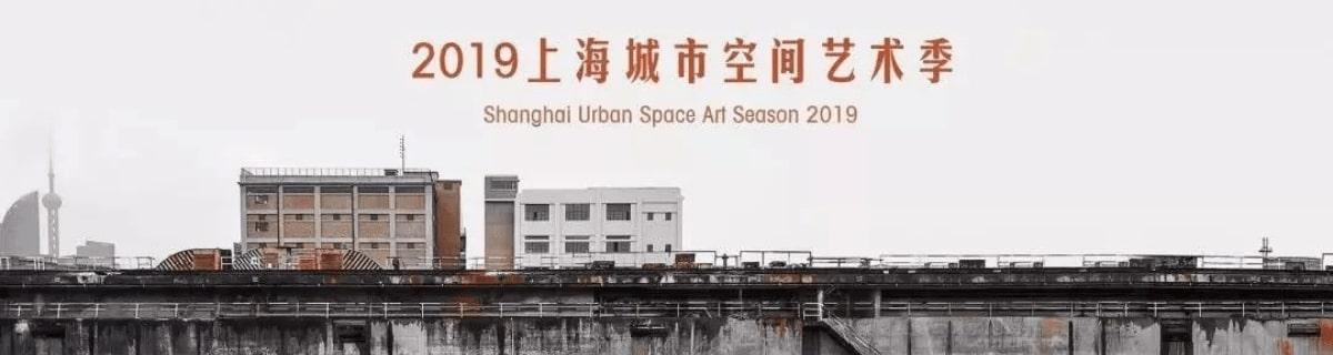 上海空间艺术季